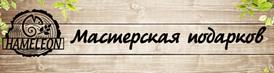 Хамелеон Лесосибирск. Мастерская подарков и сувениров