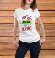 Жена (футболки)