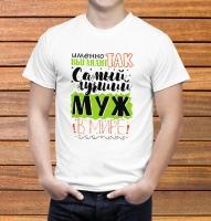 Мужу (футболки)
