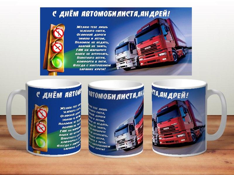 """Кружка """"С днем автомобилиста"""" №1"""