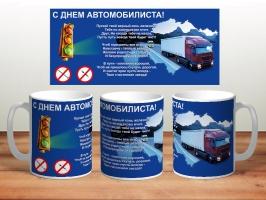 """Кружка """"С днем автомобилиста"""" №2"""