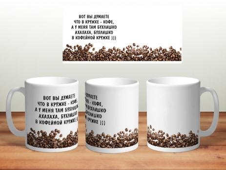 """Кружка """"В кружке кофе"""" №3"""