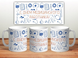 """Кружка """"С днем медицинского работника"""" №1"""
