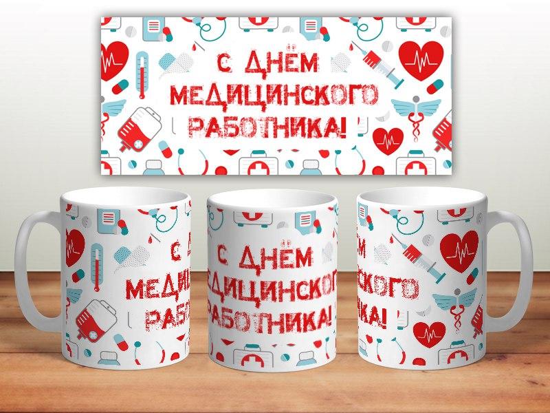 """Кружка """"С днем медицинского работника"""" №2"""