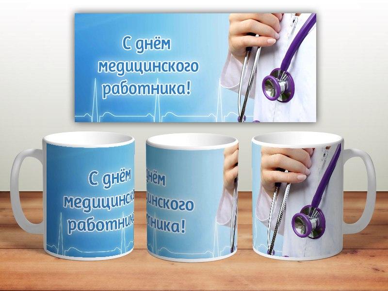 """Кружка """"С днем медицинского работника"""" №3"""