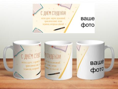 """Кружка """"День студента"""" №2"""