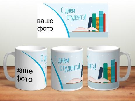 """Кружка """"День студента"""" №3"""