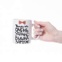 """Кружка """"Удачно вышла замуж"""" №2"""