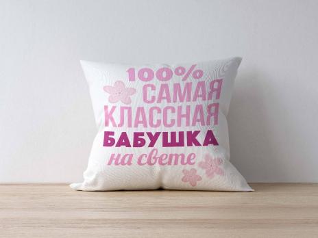 Подушка бабушке №1