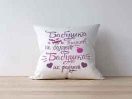 Подушка бабушке №2