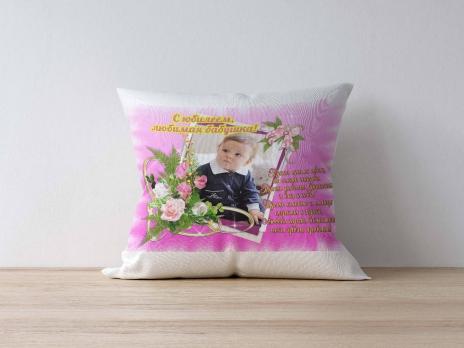 Подушка бабушке №3