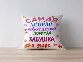 Подушка бабушке №5