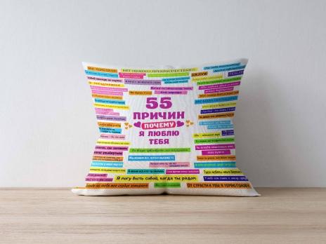 """Подушка """"55 причин"""""""