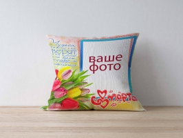 Подушка с 8 марта №1