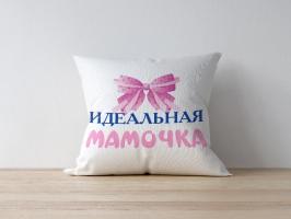 """Подушка """"Идеальная мамочка"""""""