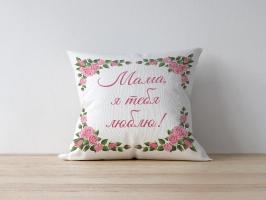 """Подушка """"Мама, я тебя люблю"""""""