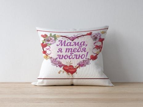"""Подушка """"Мама. я тебя люблю"""""""