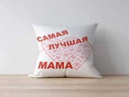 """Подушка """"Самая лучшая мама"""""""