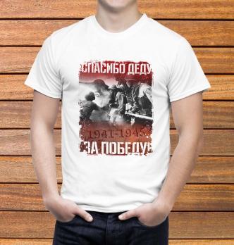 "Футболка 9 мая ""Спасибо деду за победу"""
