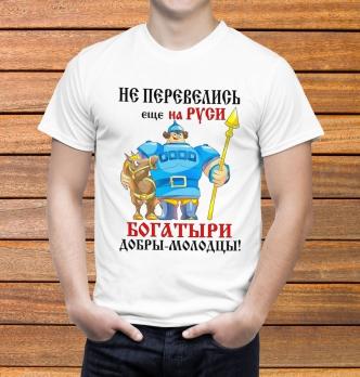 """Футболка  """"Не перевелись на Руси богатыри"""""""