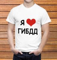 """Футболка  """"Я люблю ГИБДД"""""""