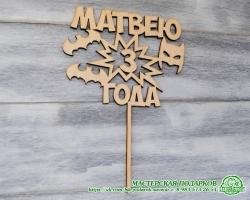 Топпер Матвею 3 года
