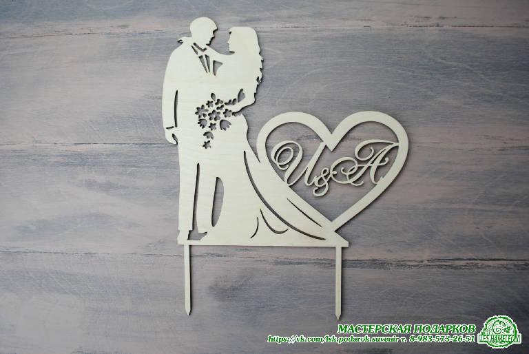 Топпер свадебный №1