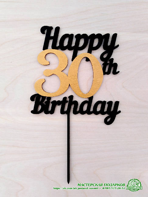 Топпер 30 лет