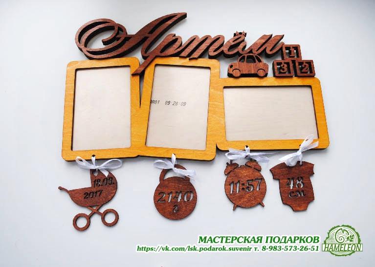 Метрика - фоторамка Артём