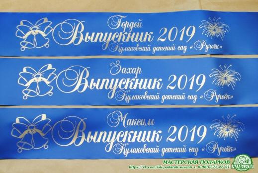 Ленты для выпускников. Цвет синий
