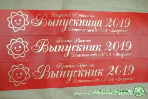 Ленты для выпускников десткого сада. Цвет красный