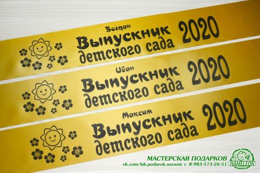 Ленты для выпускников. Цвет золото