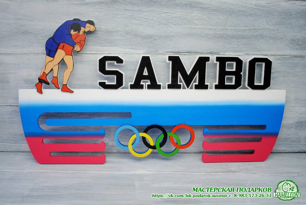Медальница - Самбо