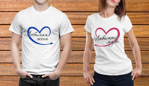 """Парные футболки """"Любимая жена, Любимый муж"""""""