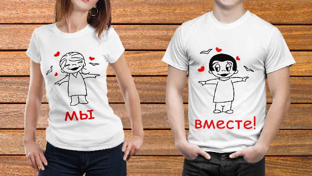 """Парные футболки """"Мы вместе"""""""