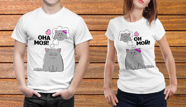 """Парные футболки """"Она моя, Он мой"""""""