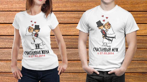 Парные футболки №13