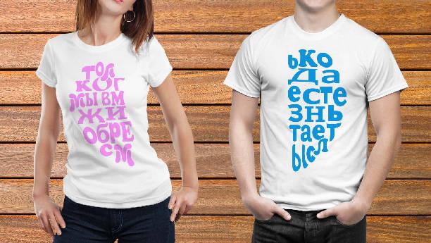 Парные футболки №14