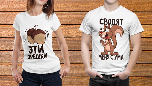 """Парные футболки """"Эти орешки сводят меня с ума"""""""