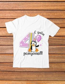 """Футболка детская с пингвином """"4 годика"""""""