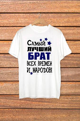 """Футболка с принтом """"Самый лучший брат"""""""