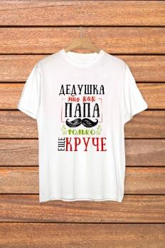 """Футболка с принтом """"Дедушка как папа"""""""