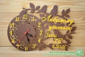 Часы Любимому учителю
