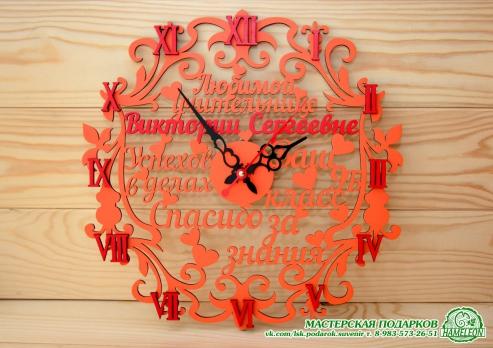 Часы Любимой учительнице