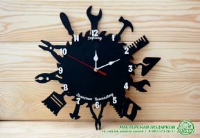 Часы для учителя труда