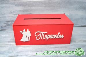 Коробка под свадебные презенты.