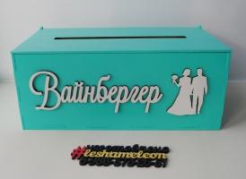 Коробка под свадебные презенты