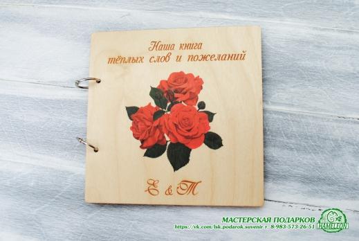 Книга пожеланий деревянная на свадьбу