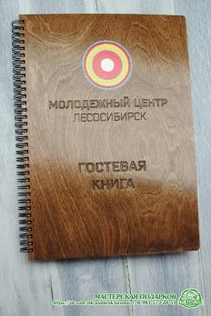Гостевая книга из фанеры