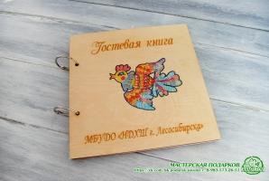 Гостевая книга деревянная